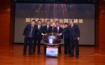 网络安全形势严峻 北京加快推进国家网络安全产业园区建设