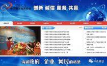 中国电子商务协会谜影重重 近2000万元资金不知去向