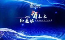 新通信智未来—2019首届智能通信产业峰会成功举办
