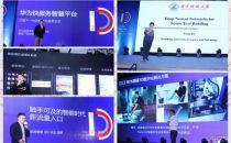 华为Developer Day武汉站:智能应用+智慧分发=未来!