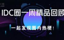 【IDC圈一周最HOT】全国工业和信息化工作会议召开,加快5G商用部署;2018 中国金融私有云报告出炉 ,IaaS 企业大排名