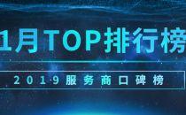 2019服务商口碑榜Top50(1月)重磅出炉