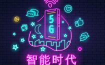 5G首单落地:中国移动将租赁五大设备商500个基站