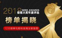 """技术创新+商业模式创新 途鸽科技荣获""""2018年度最佳新物种企业""""大奖TOP1"""