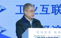 中国工程院院士邬贺铨:工业互联网ICT的新挑战