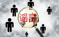 联想宁愿放弃5G也不选华为?副总裁王传东:纯属谣言