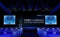 CDEC 2019中国数字智能生态大会议程落定,4月25日亮相上海