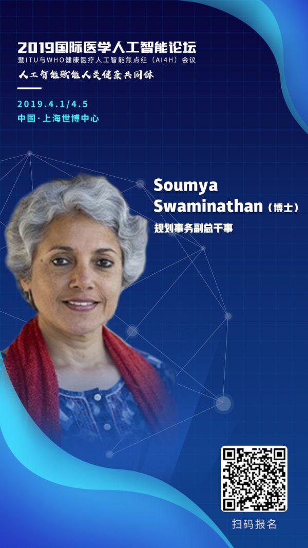 ai推动全球医疗产业转型发展,who副总干事soumya swaminathan将出席2019国际医学人工智能论坛-网友之家