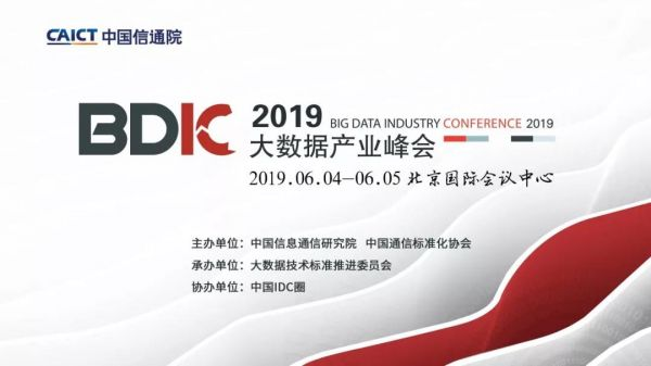 2019大数据产业峰会@你了,会议主题你来定!