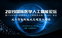 2019国际医学人工智能论坛最全参会攻略!