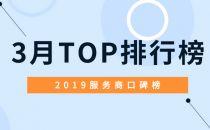 2019服务商口碑榜Top50(3月)重磅出炉