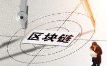 京东金融申请区块链专利 目前状态待审核