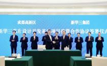 新华三在成都成立半导体技术公司,发力高端路由器芯片自主创新