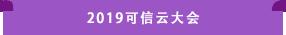 2019可信云大會