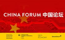 中国数据化基础设施和国际部署论坛将在摩纳哥召开