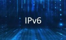 IDC、CDN、云服务商如何进行IPv6改造升级?