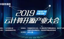 通知 | 2019云计算开源产业大会奖项评选开启,欢迎报名!