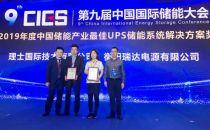 """瑞达电源荣获2019年度中国储能产业""""最佳UPS储能系统解决方案奖"""""""