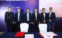 京冀协同,数聚张北——产业互联网之IDC新业态高峰论坛顺利召开