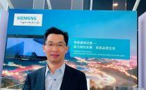 西门子刘兴宏:整合集团资源共同打造安全可靠数据中心