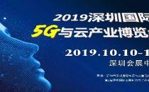 2019深圳国际5G与云产业博览会