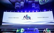"""开启容器时代的未来之路 看KubeSphere如何""""举重若轻"""""""