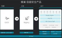 青藤云安全发布容器安全、大数据分析平台产品及等保2.0解决方案
