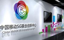 突破性进展!中国移动5G SA商用网络建设