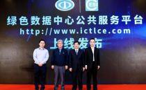 2019中国绿色数据中心大会在京顺利召开