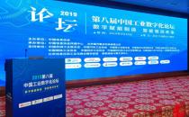 第八届中国工业数字化论坛在京成功举办