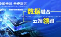 中国IDC圈携手贵安新区管委会举办2019数博会贵安新区分论坛