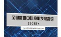 工信部发布《全国数据中心应用发展指引(2018)》