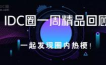 "【IDC圈一周最HOT】《2018-2019年中国IDC产业发展研究报告》发布、美国将华为列""实体名单""....."