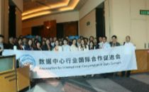 """""""数据中心国际合作促进会(AICDC)""""香港论坛成功举办"""