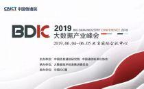 2019大数据产业峰会—分布式数据库技术与关键行业应用论坛剧透