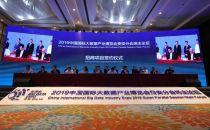 """""""圈""""点数博会——2019年中国国际大数据产业博览会"""