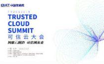 云界两会丨《云网融合发展白皮书》将在2019可信云大会上隆重发布