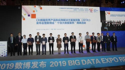 """荣登2019中国""""十佳大数据案例"""",腾讯大数据再获国家认可"""