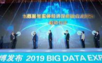 2019大数据与实体经济深度融合全国行在数博会期间盛大启动