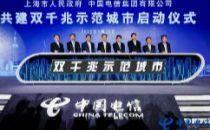 上海成为中国电信首个5G试用城市