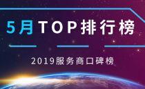 2019服务商口碑榜Top50(5月)重磅出炉