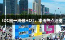 【IDC圈一周最HOT】数博会闭幕、第8批CDN牌照发布