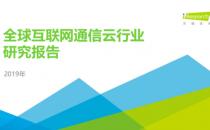 艾瑞全球互联网通信云行业报告:通信云进入2.0阶段 培育千亿级市场