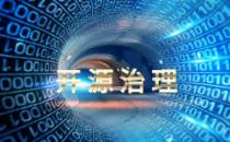 云界两会丨首批可信开源治理评估结果即将正式发布!