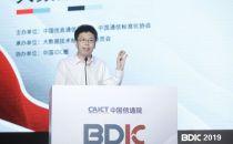 2019大数据产业峰会|中国信通院闫树:《城市大数据平台白皮书》