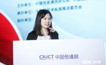2019大数据产业峰会|中国信通院李雨霏:《数据资产管理实践白皮书4.0》