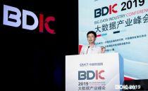 2019大数据产业峰会|中国信通院闫树:可信数据服务系列标准