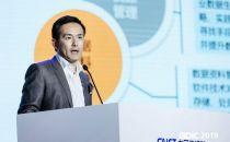 2019大数据产业峰会|京东数字科技集团张旭:《数据资产管理》