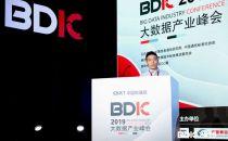 2019大数据产业峰会|数梦工场章海锋:《数据资产管理挑战与实践》