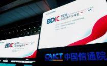 """""""拥抱数据浪潮,引领未来风向""""2019大数据产业峰会在京召开"""